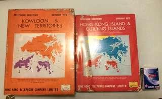 香港1973年電話公司電話簿(香港、九龍、新界) 英文版