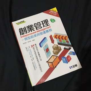 🚚 創業管理—微型創業與營運實務/魯明德、陳秀美編著 #我要賣課本