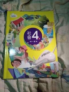 🚚 國小4上社會課本#我要賣課本