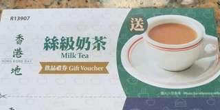 """3套 """"香港地""""奶茶贈飲&9折套劵"""