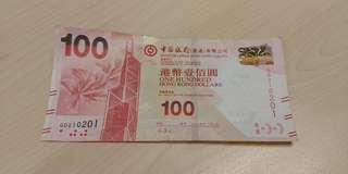 中國銀行 一百蚊 210201