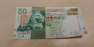 匯豐銀行五十蚊551133