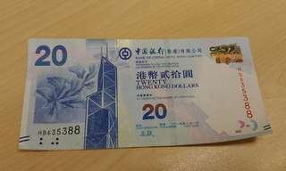 匯豐銀行 二十蚊 88