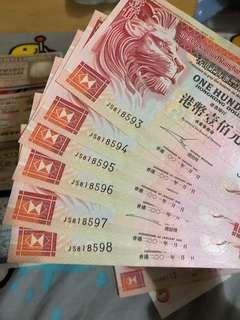 舊款紙幣 有新有舊 有連no.