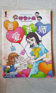 Chinese Story Book for kids.
