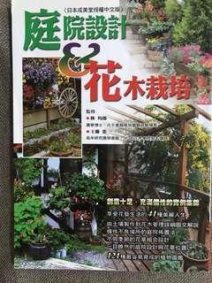 🚚 庭園設計&花木栽培