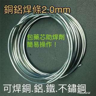 🚚 銅鋁焊絲 2.0mm 銅鋁藥芯焊絲 銅鋁焊條 焊接 焊接工具 鋁鋁 鋁銅 接合 萬能焊錫 HTS-2000
