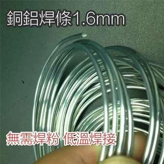 🚚 銅鋁焊條 1.6mm 葯芯焊絲銅鋁焊絲 銅鋁藥芯焊絲 萬能焊錫 銅鋁焊條 鋁焊條 現貨供應