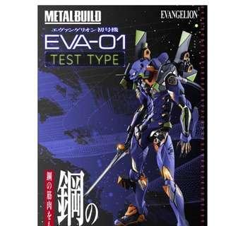 metal build eva