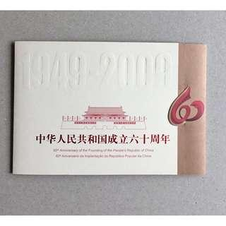 2009 China Hong Kong Macau Joint Issue  60th Anniversary of the founding of PRC Prestige  Stamp Booklet