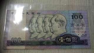 1990年錯體人民幣-百