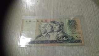 1980年第四版人民幣50元