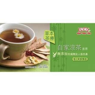 鴻福堂 自家涼茶 套票(1套10張)