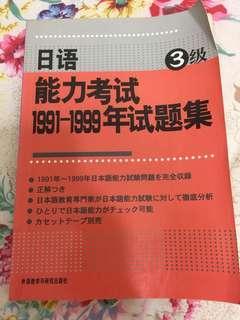 日語能力考試1991-1999試題