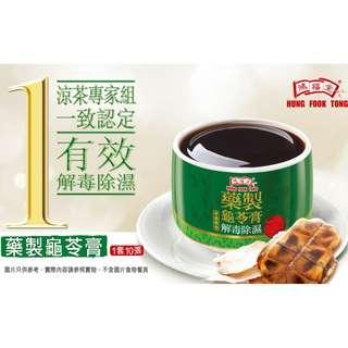 鴻福堂正品藥製龜苓膏套票 ( 2套20張)