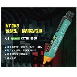 ProsKit寶工 NT-309 智慧型 非接觸驗電筆 驗電筆 驗電 12 To 1000 V 測電壓 水電 工具