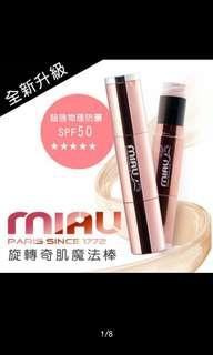 原厂授权Miau Magic Spinning Foundation Stick With Brush 13g旋转奇肌魔法棒1支 ( Foundation Stick )