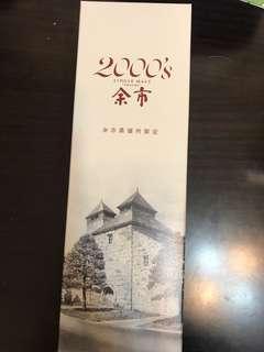 北海道 余市 2000 500ml nikka 日本 酒