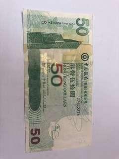 中銀09年補號50元。 EF  送平郵