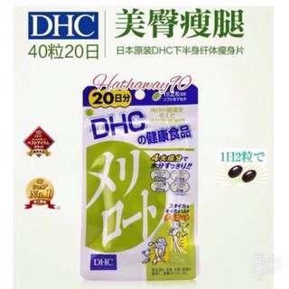 DHC 健康食品 瘦下半身 去水腫消脂 瘦腿丸 (20日份40粒)