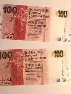 2016年直版渣打銀行$100 雙順號「772255」* 兩張同號