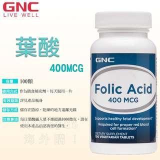 🚚 GNC Folic Acid葉酸400MCG