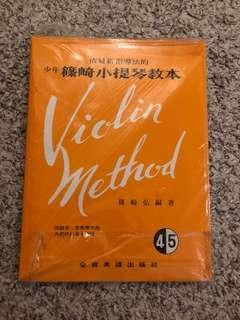 少年篠崎小提琴教本 4-5級