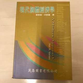 🚚 現代個體經濟學 #企管系用書 #我要賣課本