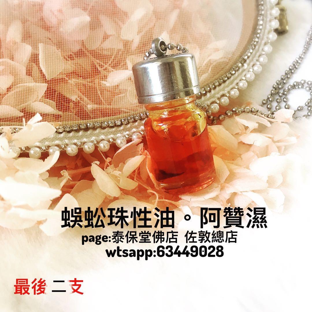 蜈蚣珠異性油