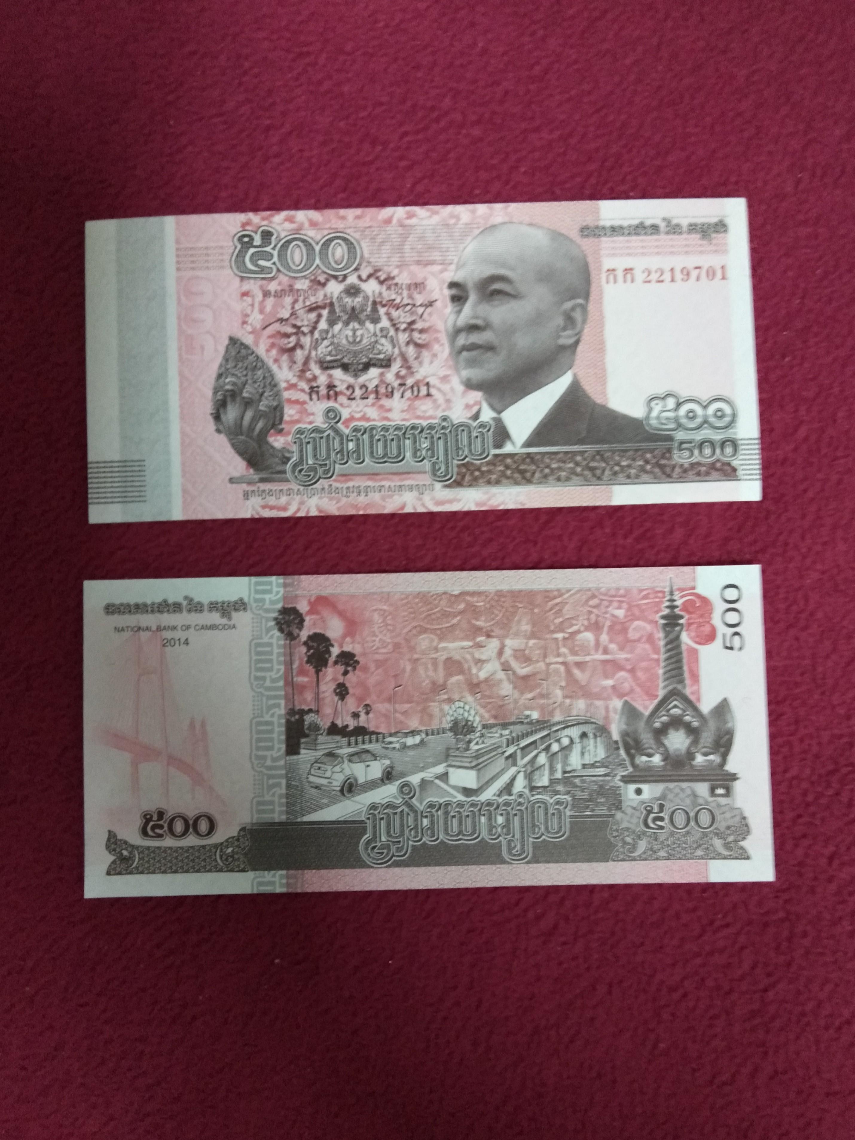 COIN SET 5 PIECE UNCIRC 0.05 TO 500 RIEL CAMBODIA