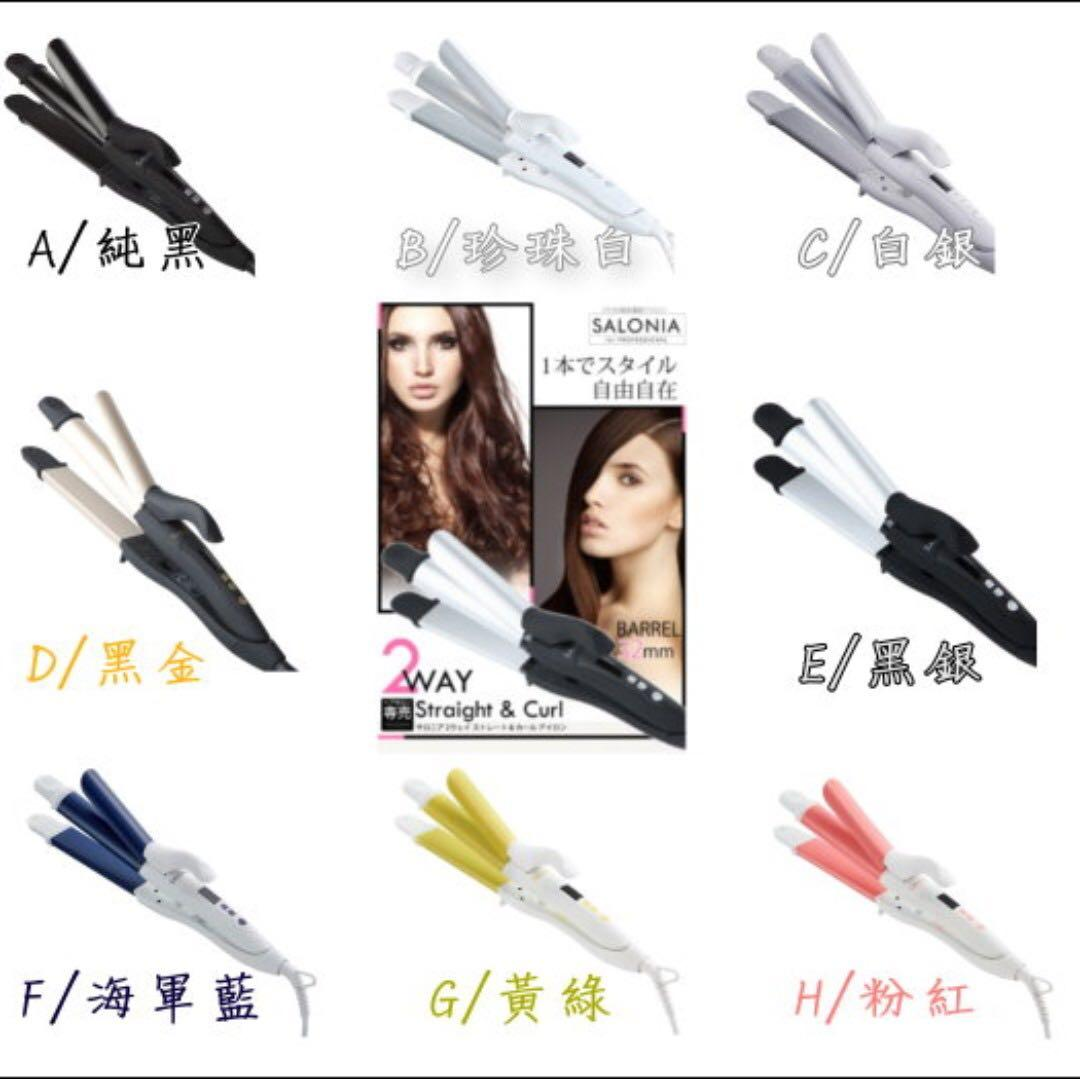 【現貨+預購】🇯🇵日本直送✈️SALONIA 32mm直捲兩用溫控造型電棒🔌國際電壓