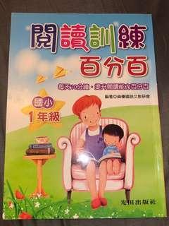 🚚 光田 閱讀訓練 國小一年級 低年級