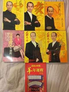 蘇民峰/麥玲玲/鐵板神算風水書