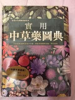 中草藥圖典(商務印書館出版)