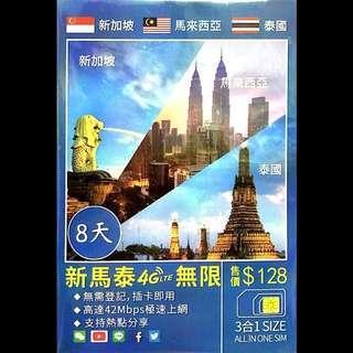 星馬泰 8日4G無限上網 即插即用 新加坡 泰國 馬來西亞