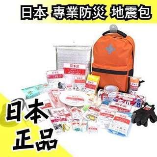 🚚 專業地震包(日本進口)-防災用品30種