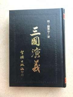 🚚 FREE! Romance of the three kingdoms book