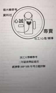 🚚 淡江大學二年級商學組轉學考考古題詳解 經濟學