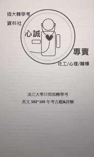 🚚 淡江大學日間部轉學考考古題詳解 英文