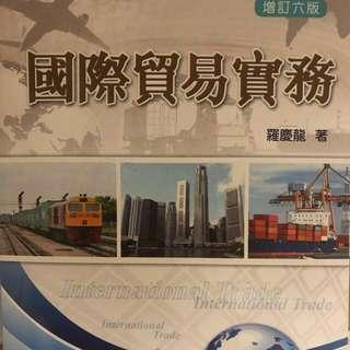 🚚 國際貿易與實務 #我要賣課本