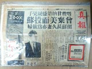 1963年11月23日真報