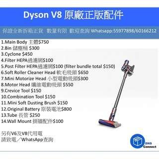 Dyson V8 原裝配件 *100%正貨* 低價發售