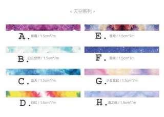 Washi tapes sample