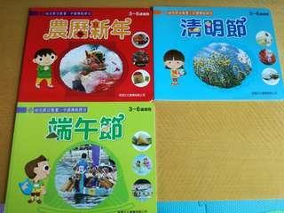 🚼兒童益智圖書 : 傳統節日