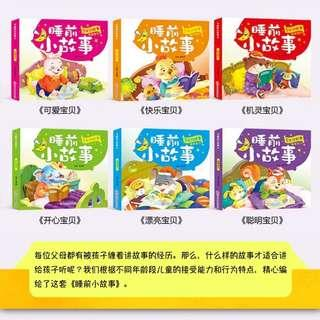 Chinese books for bedtime (Set of 6 books)