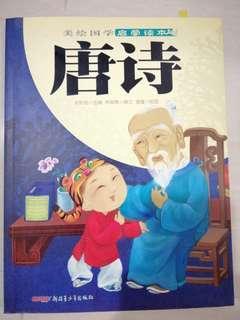 🚚 Chinese Literature