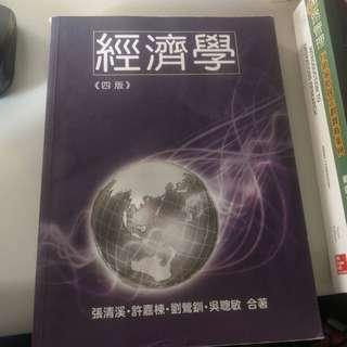 🚚 經濟學 四版 #我要賣課本