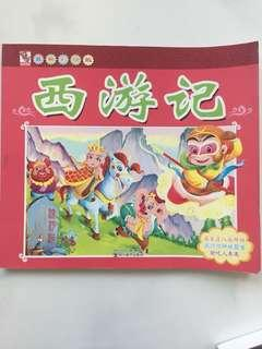 🚚 Monkey King in Chinese with Hanyu Pinyin