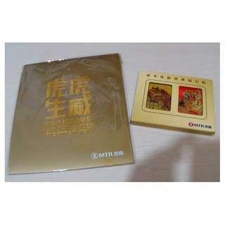 (MTR 紀念票) 2010 庚寅虎年紀念車票 連磁石貼