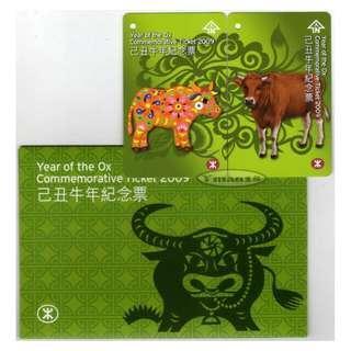 (MTR 紀念票) 2009 己丑牛年紀念票 連鎖匙扣